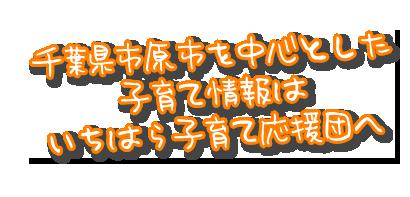 千葉県市原市の子育て情報はいちはら子育て応援団へ