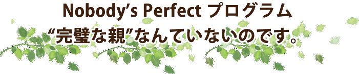 """Nobody's Perfect プログラム """"完璧な親""""なんていないのです。"""