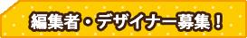 編集者・デザイナー募集!