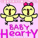 BabyHeartY_ouendan