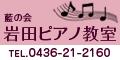 岩田ピアノ教室